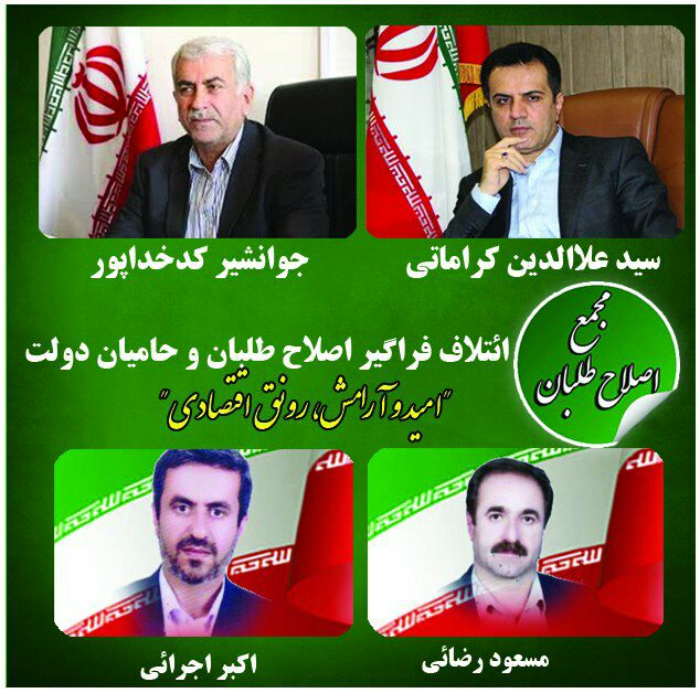 لیست اصلاح طلبان شیراز
