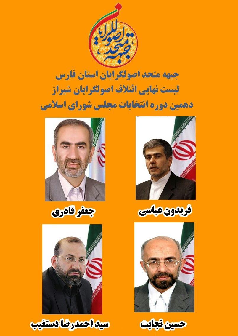 لیست اصولگرایان شیراز