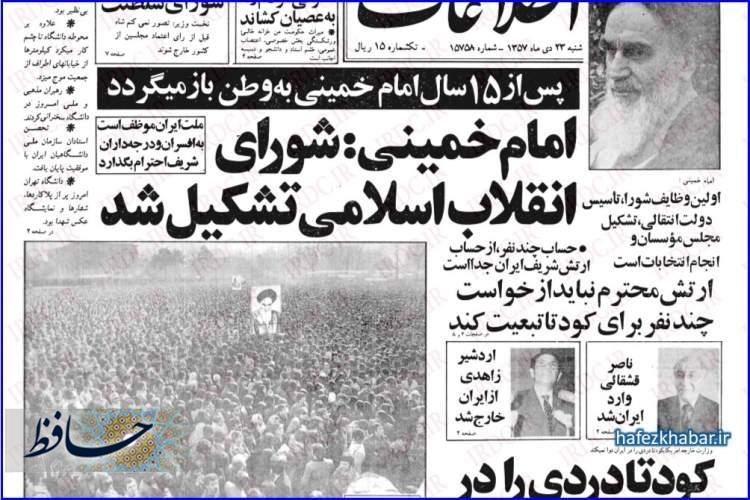 ورود ناصر خان قشقایی به ایران/ ناصر خان قشقایی کیست؟ چه کرد؟ چه شد؟